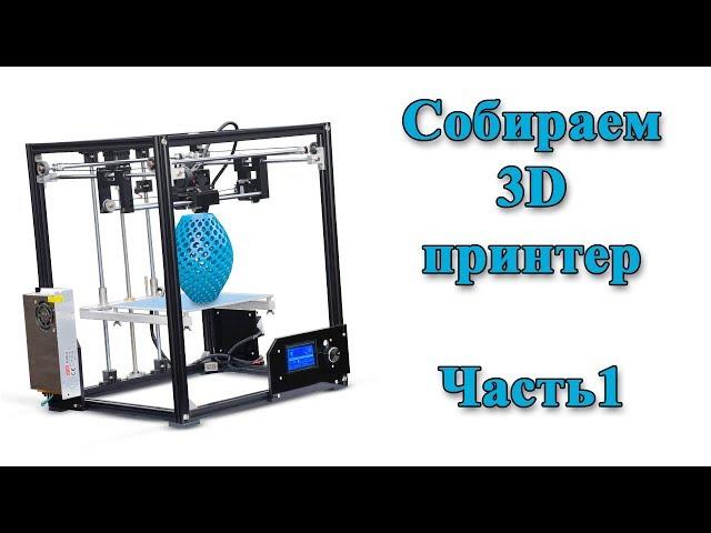 Tronxy X5 Aluminum Profile 210 x 210 x 280mm 3D Printer