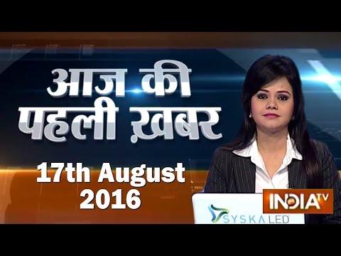 Aaj Ki Pehli Khabar | 17th August, 2016 - India TV