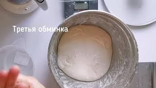 Тартин Работа с влажным тестом Хлеб на закваске