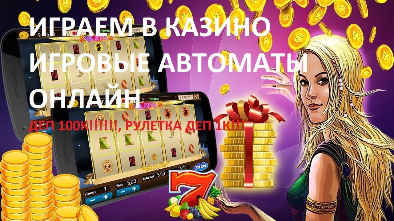 Игровые автоматы с Выводом денег СХЕМА на 70 000 рублей в день