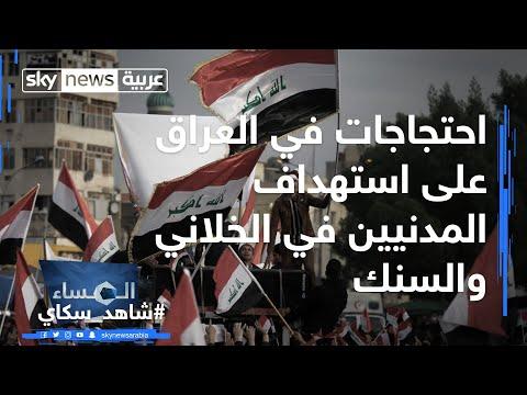 احتجاجات في العراق على استهداف المدنيين في الخلاني والسنك  - نشر قبل 50 دقيقة