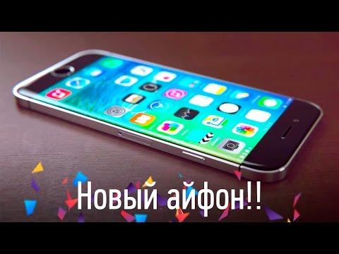 Все об iPhone 7. Каким будет новый айфон 7?