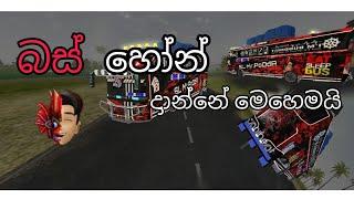 bus simulator indonesia bus horn mp3 download