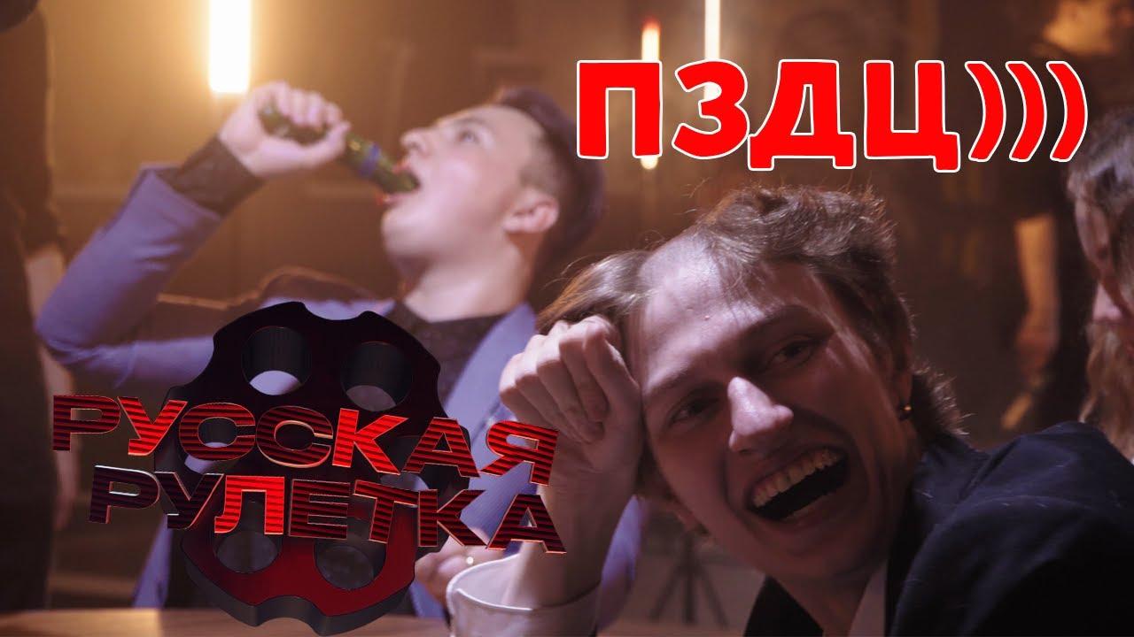 САМЫЙ ХУДШИЙ ВЫПУСК РУССКОЙ РУЛЕТКИ))))))))))))))) #2