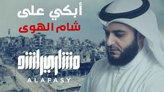 Download #مشاري_راشد_العفاسي أبكي على شام الهوى - Mishari Alafasy