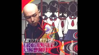Intro - Ohtsuki Kenji to Zetsubou Shoujo-tachi