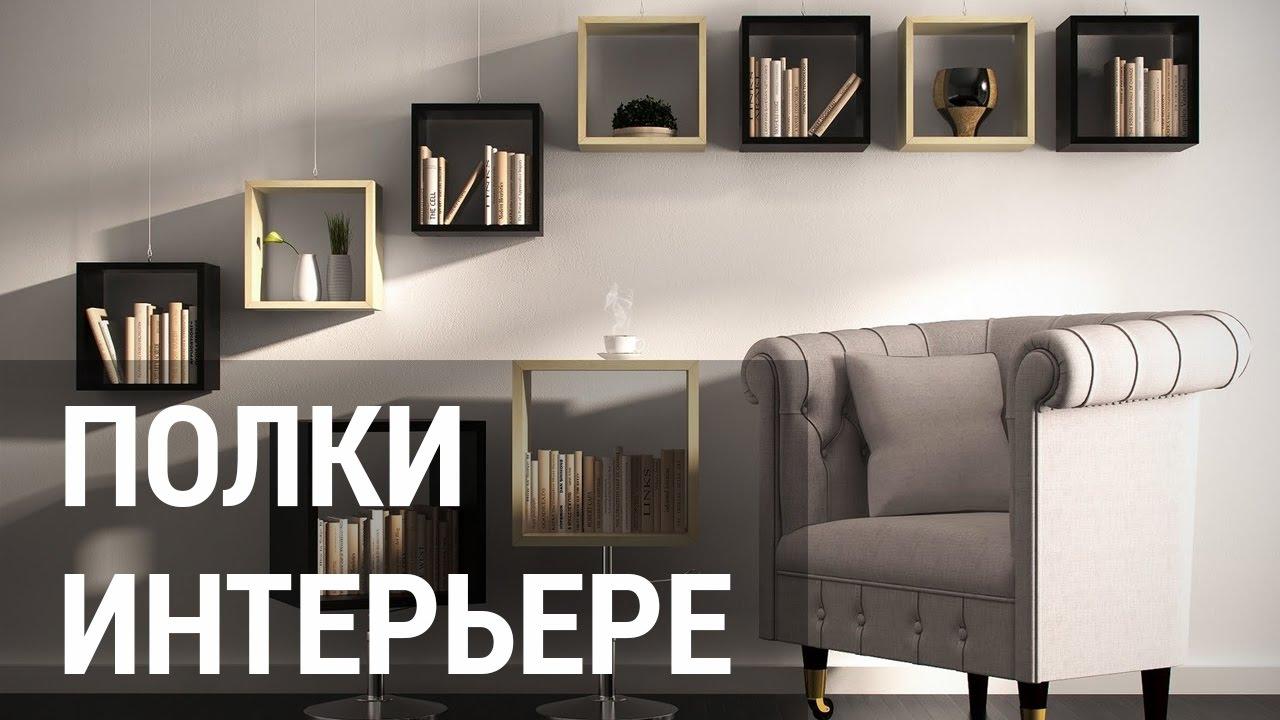 Интернет-магазин фабрики мебели столплит предлагает вам купить полки на стену для книг недорого разных цветов и стилей по низкой цене с доставкой и гарантией в москве.