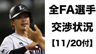 プロ野球2018 丸、浅村らFA宣言選手の交渉状況/11/20現在