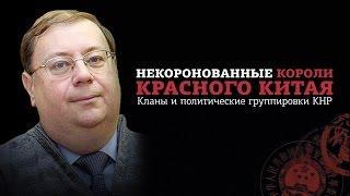 Александр Пыжиков  О книге  Некоронованные короли красного Китая