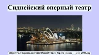 Сиднейский оперный театр(Сиднейский оперный театр Сиднейский оперный театр — музыкальный театр в Сиднее, одно из наиболее известны..., 2016-07-21T13:46:25.000Z)