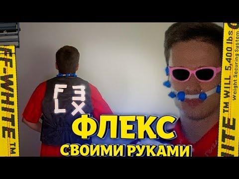 ОДЕЖДА ДЛЯ ФЛЕКСА //// Я СДЕЛАЛ ФЛЕКС ШМОТ (КАСТОМ)