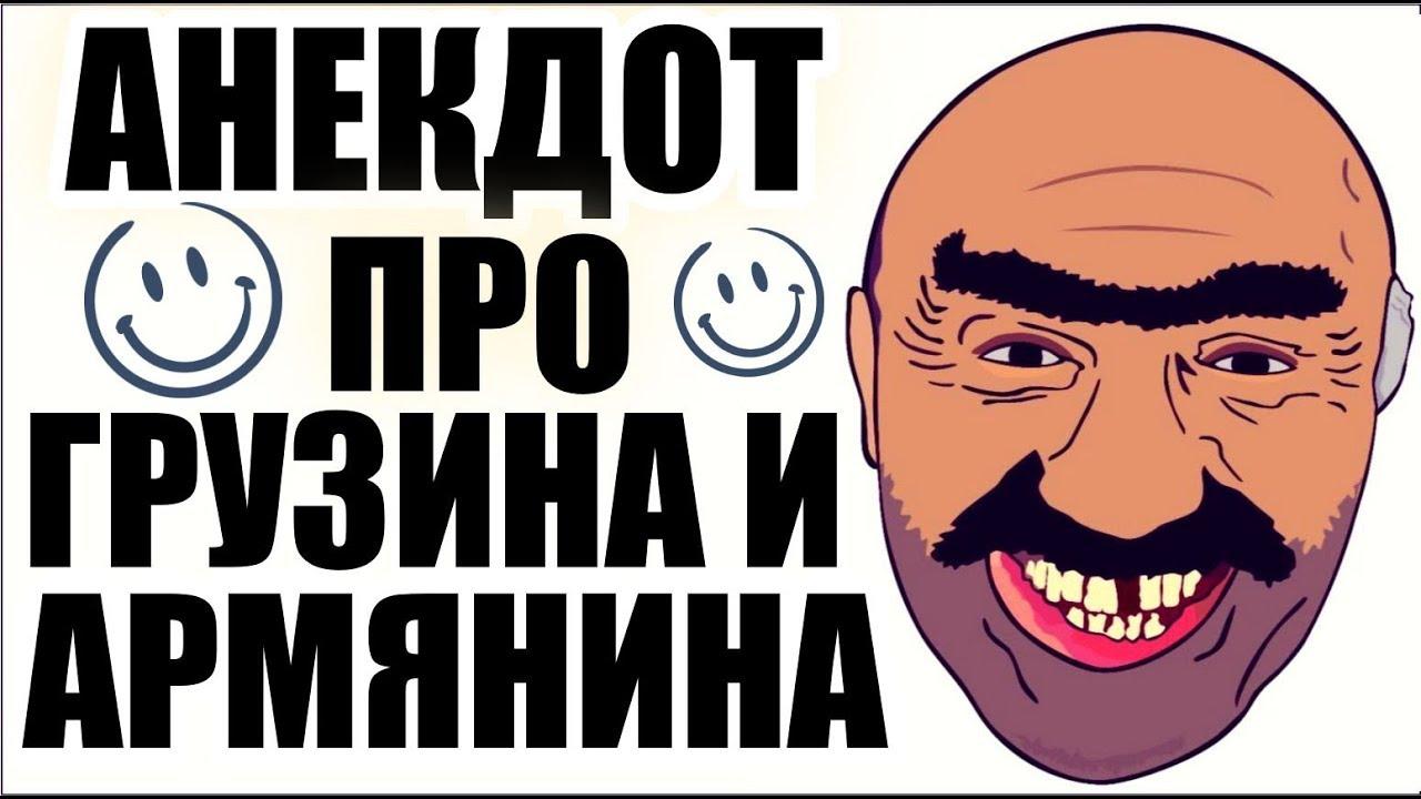 Анекдоты Грузин. Анекдот про Грузина и Армянина | Смешные до Слез | Новые