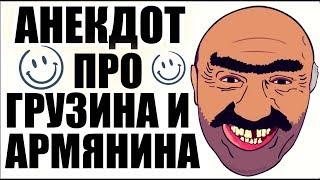 Анекдот про Грузина и Армянина | Анекдоты Смешные до Слез | Новые. Анекдоты Грузин