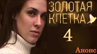 Золотая Клетка 4 серия.Анонс