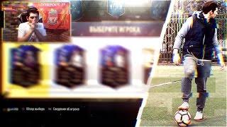 ПЕРВЫЙ ФУТБОЛЬНЫЙ ДРАФТ ВСЛЕПУЮ | FIFA 17