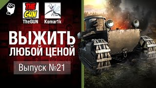 Выжить любой ценой №21 - от TheGun и Komar1K [World of Tanks