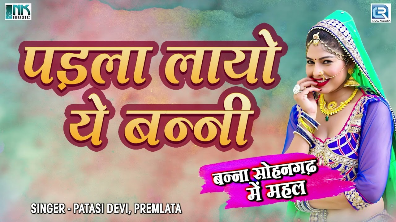 पड़ला लायो ये बन्नी - प्यार भरा बन्ना बन्नी सांग 2021 | Patasi Devi, Premlata | Rajasthani Vivah Song