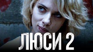 Люси 2 [Обзор] / [Тизер-трейлер на русском]