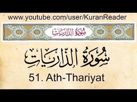 051  Adh dhariyat the Scatterers Arabic to English Audio Translation and Transliteration by Meshari
