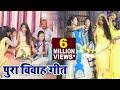 Neha Niharika का विवाह गारी Song #Vivah Gari Song Bhojpuri 2018 ~ Shadi Song Bhojpuri New