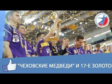 """""""Чеховские медведи"""" и 17-е золото"""