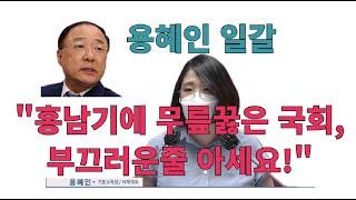 """용혜인 """"홍남기에 무릎꿇은 국회, 부끄러운줄 …"""