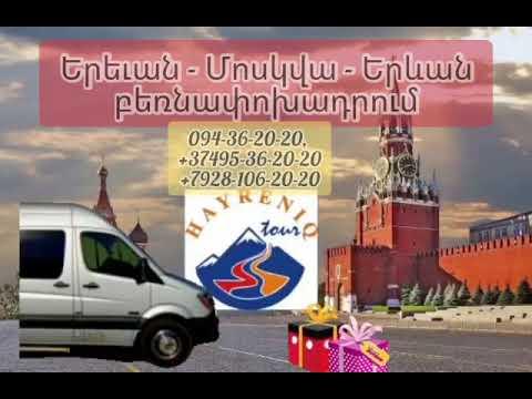 Երեվան — Մոսկվա Բեռնափոխադրում 094362020/ Доставка Ереван — Москва / Erevan — Moskva Bernapoxadrum