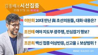 [김종배의 시선집중][…