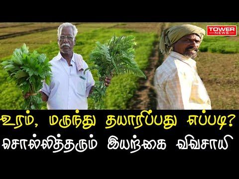 Organic farming in tamil   Iyarkai vivasayam   Iyarkai uram  How to make organic fertilizer in tamil