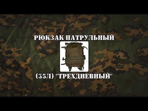 купить Рюкзак Военный 35 Л. С Поясом