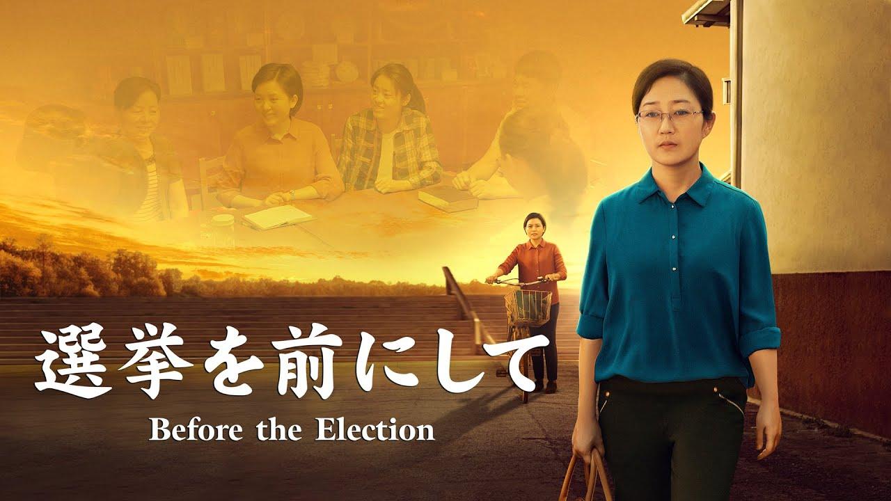 クリスチャンの証し 2020「選挙を前にして」日本語吹き替え