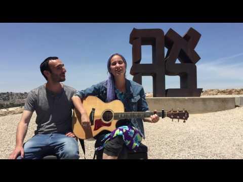 יונינה- שלום לך ארץ נהדרת | Yonina- Shalom Lach Eretz Nehederet