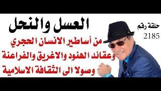 د.أسامة فوزي # 2185 - العسل عند الفراعنة والاغريق والهنود وحضارة المايا وعند العرب و المسلمين