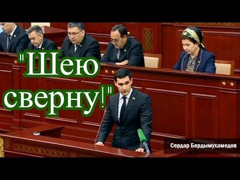 """""""Шею сверну!"""" - любимое выражение сына Гурбангулы Бердымухамедова президента Туркменистана"""