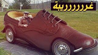 أغرب 10 سيارات في العالم 😂🤦🏻♂️ !! - ليست للقيادة فقط 😱🔥 !!