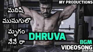 Dhruva Manishi Musugulo Mrugam Neney Ra Telugu Song  Ram Charan, Rakul Preet Singh My Production
