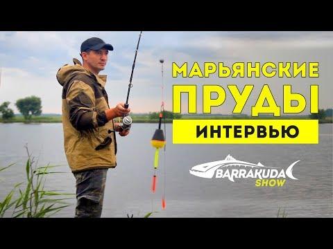 Марьянские пруды Краснодарский