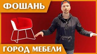 Фошань   Мировой Рынок Мебели   в Китае!