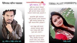 Tumi Amar | Laboni | Nasif Oni | তুমি আমার | Bangla New Song | Love Song | Lyrics Video | Official