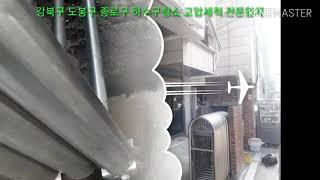 강북구 도봉구 종로구 하수구청소 고압세척 배수관청소