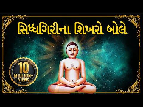 Navkar Mantra Dhun - Siddhagiri Na Shikharo Bole | Jain Stavan by Amey Date | Jai Jinendra