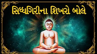 Repeat youtube video Navkar Mantra Dhun - Siddhagiri Na Shikharo Bole | Jain Stavan by Amey Date | Jai Jinendra