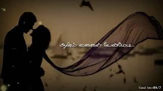 Nenjil Oru Thuli Idam Illaiyaa_LOVE_DK THANU