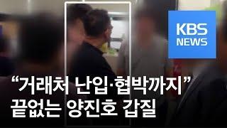 """""""양진호, 거래처 난입에 '죽으라' 협박까지""""…갑질의 끝은? / KBS뉴스(News)"""