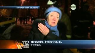 Взрыв газа произошел в жилом доме в Домодедово