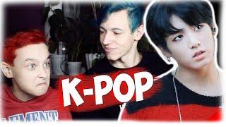 МОЯ РЕАКЦИЯ С БРАТОМ  НА K-POP,BTS,DNA,EXO,
