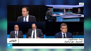 محاربة الارهاب في فرنسا.. الجنسية حق أم امتياز؟