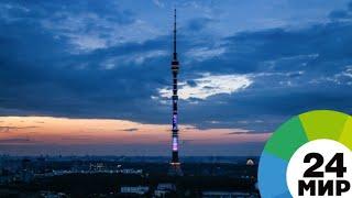 Останкинская телебашня погасила огни в знак траура по погибшим в Керчи - МИР 24