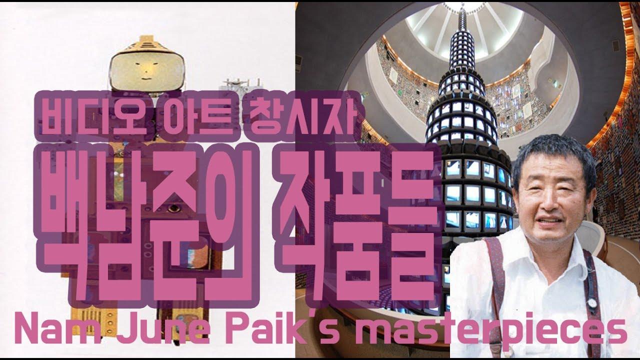 [핑거프린트] 비디오 아트 창시자 백남준의 작품은? Nam June Paik's masterpieces(Eng sub)