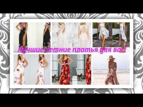 Одежда от бренда AliExpress - Винтажное летнее платье больших размеровиз YouTube · Длительность: 1 мин35 с